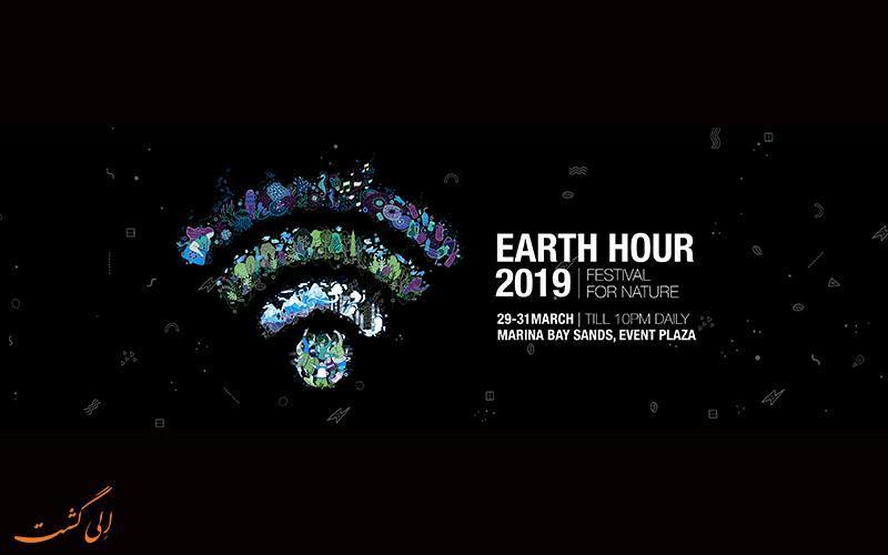 ساعت زمین چیست؟