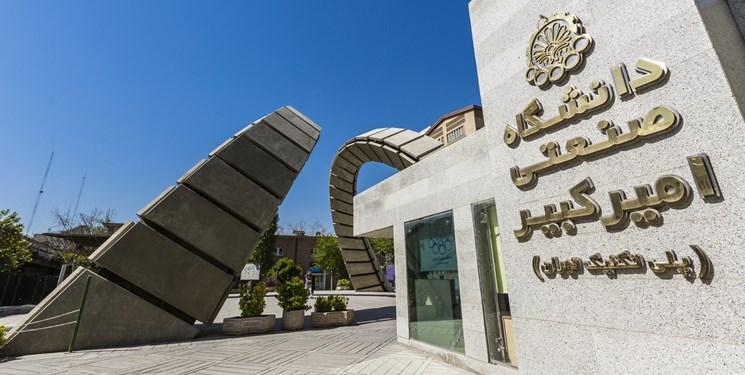 5 دانشکده دانشگاه امیرکبیر دارای مرکز نوآوری هستند