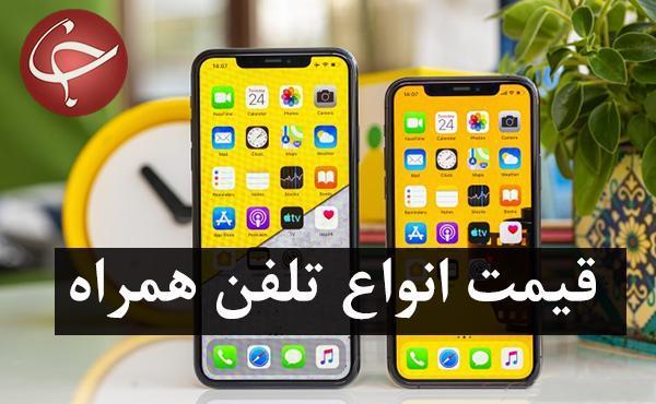 قیمت روز گوشی موبایل در 17 بهمن