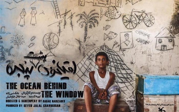 اقیانوس پشت پنجره برنده جایزه جشنواره فیلم های ایرانی سان فرانسیسکو شد