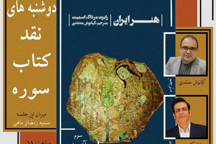 هنر ایران در دوشنبه های نقد کتاب سوره