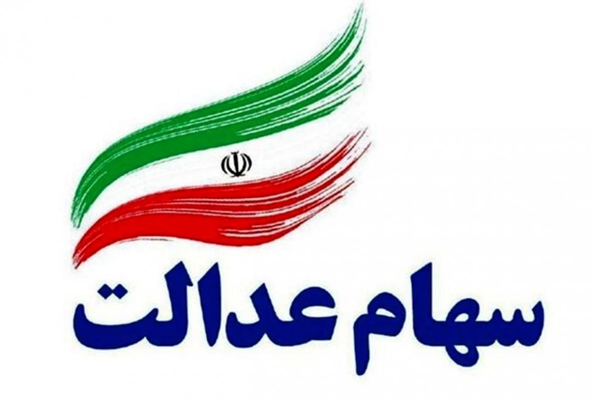 ارزش روز سهام عدالت دوشنبه 3 اذر