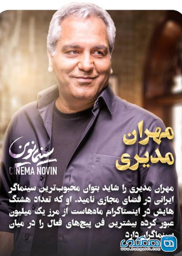 4 چهره معروف ایرانی که بیشترین فن پیج را دارند