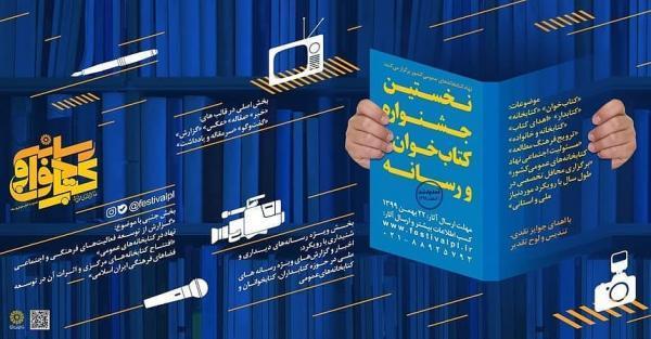 مهلت شرکت در نخستین جشنواره کتاب خوان و رسانه تا اول اسفندماه تمدید شد