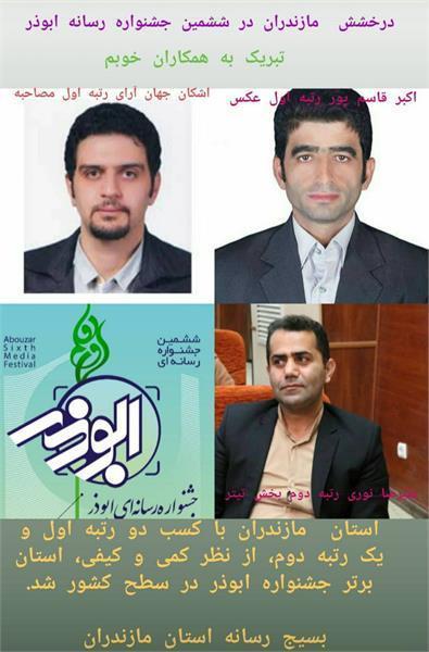 پیغام تبریک مدیر کل ارشاد برای درخشش خبرنگاران مازندرانی در جشنواره رسانه ای ابوذر