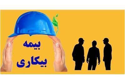 آنالیز 6228 پرونده درخواست بیمه بیکاری در استان خراسان جنوبی