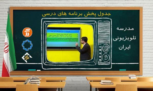 خبرنگاران برنامه درسی روز شنبه بیست و پنجم اردیبهشت مدرسه تلویزیونی